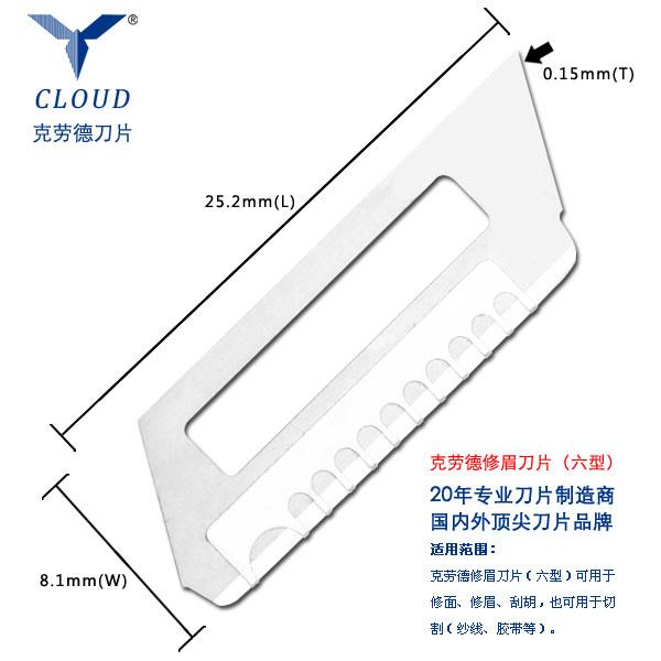 修眉刀片 XMDP-6