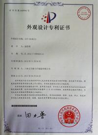 克劳德刀片外观设计专利证书