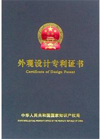 克劳德产品获得外观设计专利证书