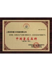 """克劳德剃须刀片被评为""""中国著名品牌"""""""