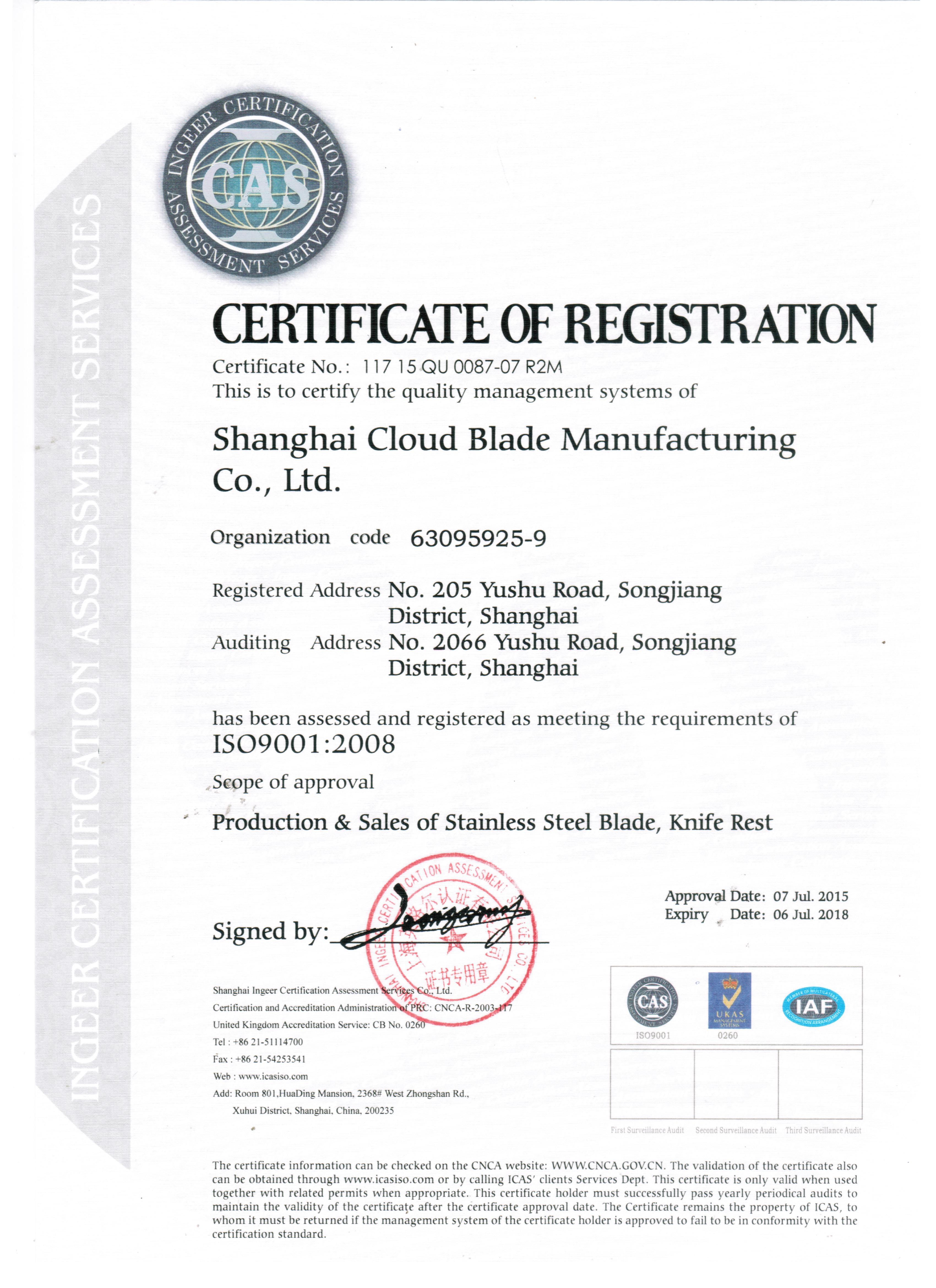 克劳德刀片通过ISO9001:2008质量认证