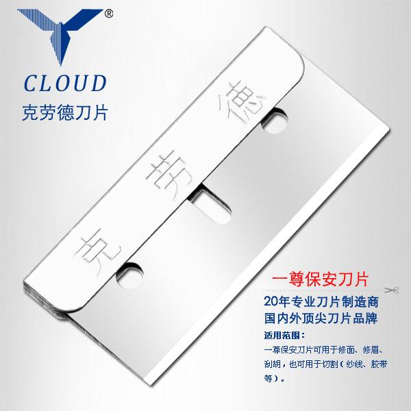 一尊保安刀片可用于修面、修眉、刮胡,也可用于切割(纱线、胶带等)。