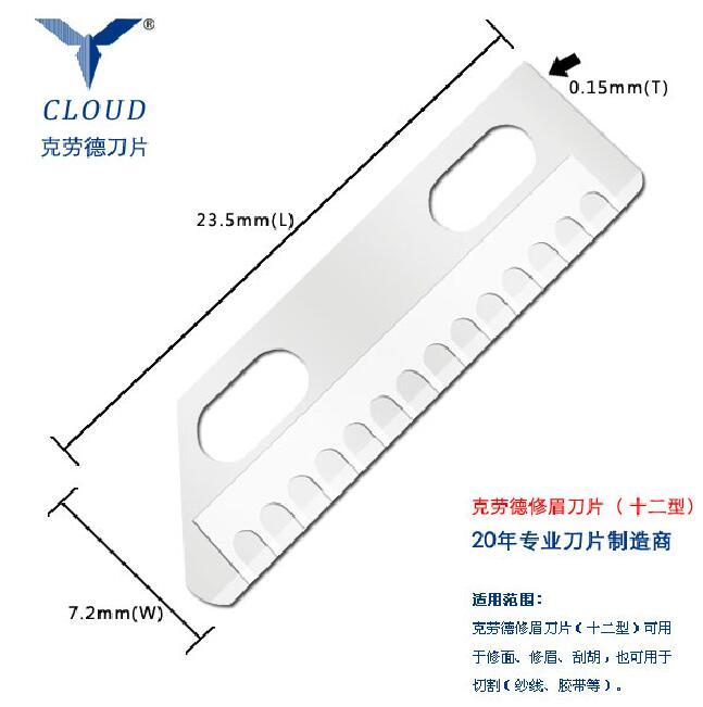 修眉刀片 XMDP-12