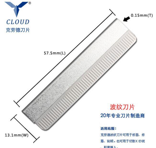 克劳德波纹刀片可用于修面、修眉、刮胡,也可用于切割(纱线、胶带等)