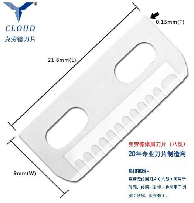 修眉刀片 XMDP-8