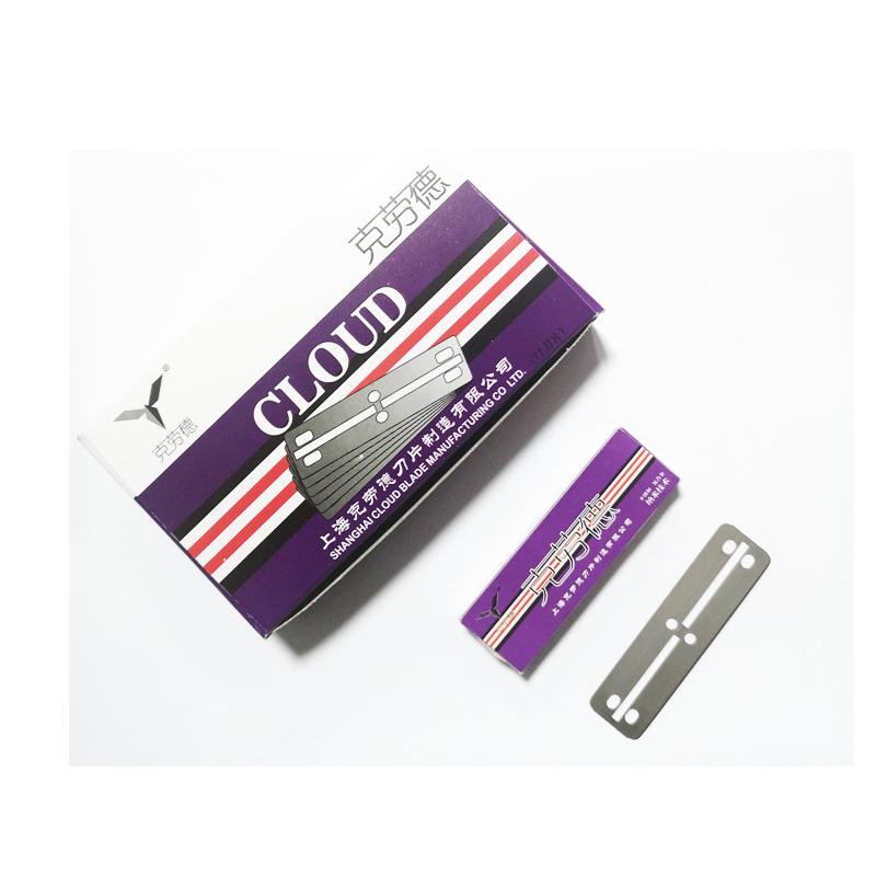 紫色克劳德不锈钢77双面剃须刀片