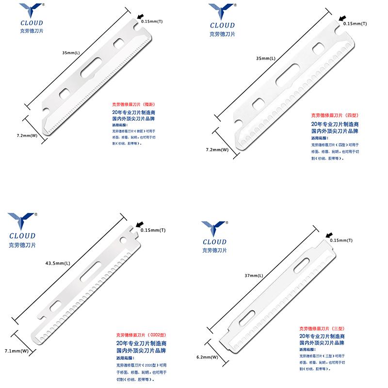 修眉刀片(集合)